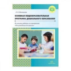 Основная общеобразовательная программа дошкольного образования