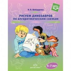 Рисуем динозавров по алгоритмическим схемам (5-7 лет). ФГОС