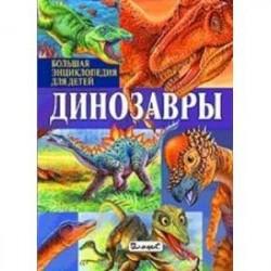 Динозавры. Большая энциклопедия для детей
