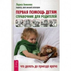 Первая помощь детям. Справочник для родителей