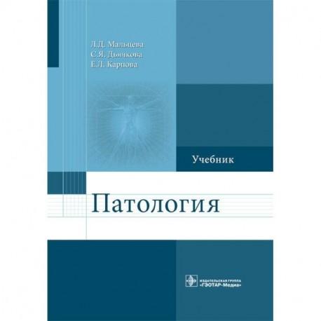 Патология. Учебник для фармацевтических факультетов
