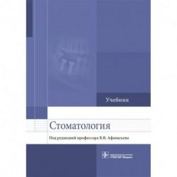 Стоматология. Учебник для ВУЗов