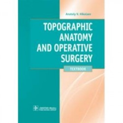 Topographic Anatomy and Operative Surgery. Textbook