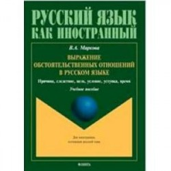Выражение обстоятельственных отношений в русском языке. Причина, следствие, цель, условие