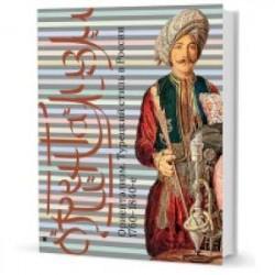Ориентализм: Турецкий стиль в России. 1760-1840-е