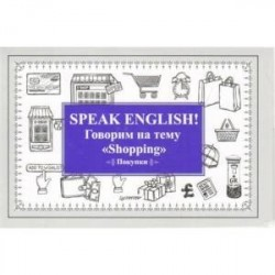 Speak English! Говорим на тему 'Shopping'. Покупки