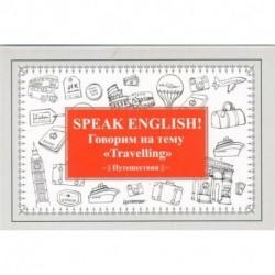 Speak English! Говорим на тему 'Travelling' (Путешествия)