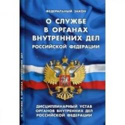 Федеральный закон 'О службе в органах внутренних дел Российской Федерации'