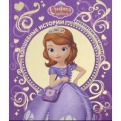 София прекрасная. Королевские праздники. Disney