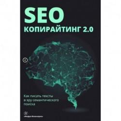 SEO-копирайтинг 2.0. Как писать тексты в эру семантического поиска