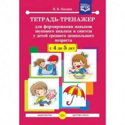 Тетрадь-тренажер для формирования навыков звукового анализа и синтеза у детей среднего дошкольного возраста. 4-5 лет.