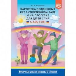Картотека подвижных игр в спортивном зале и на прогулке для детей с ТНР с 4 до 5 лет. ФГОС