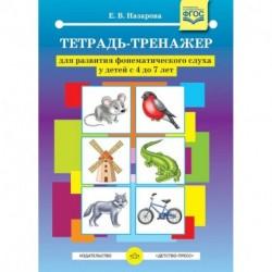 Тетрадь-тренажер для развития фонематического слуха у детей с 4 до 7 лет. ФГОС