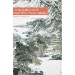 Набор открыток 'Четыре великих мастера эпохи Юань'