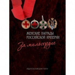 Женские награды Российской империи. За милосердие