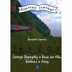 Сквозь Воркуту и Бам на Обь, Байкал и Лену