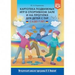 Картотека подвижных игр в спортивном зале и на прогулке для детей с ТНР с 6 до 7 лет. ФГОС