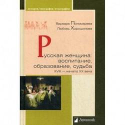 Русская женщина. Воспитание, образование, судьба. XVIII — начало XX века