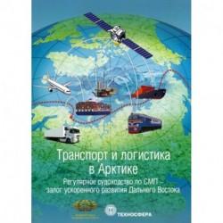 Транспорт и логистика в Арктике. Регулярное судоходство по СМП - залог ускоренного развития Дальнего Востока