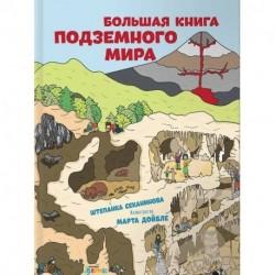 Большая книга подземного мира