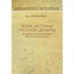 Очерк истории русской цензуры в связи с развитием печати (1793-1903)