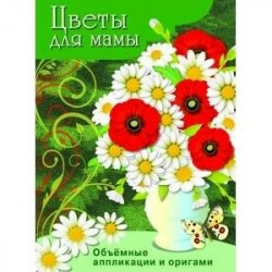 Цветы для мамы.Объёмные аппликации и оригами