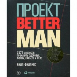 Проект Better Man
