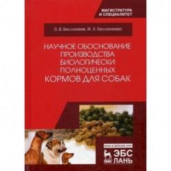 Научное обоснование производства биологически полноценных кормов для собак
