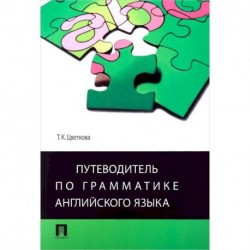 Путеводитель по грамматике английского языка. Учебное пособие