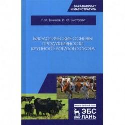 Биологические основы продуктивности крупного рогатого скота