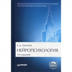 Нейропсихология. Учебник для вузов. Гриф МО РФ