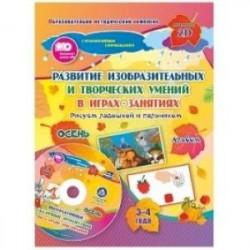 Развитие изобразительных и творческих умений в играх и задачах. Рисуем ладошкой и пальчиком. Альбом для детей 3-4 лет.