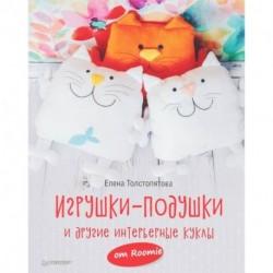Игрушки-подушки и другие интерьерные куклы от Roomie
