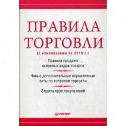 Правила торговли (с изменениями на начало 2018 г.)