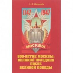 800-летие Москвы. Великие праздники после Великой Победы