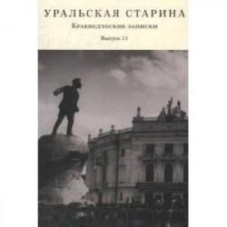 Уральская старина. Краеведческие записки. Выпуск 11