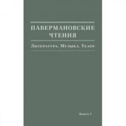 Павермановские чтения. Выпуск 3. Литература. Музыка. Театр