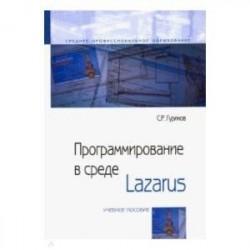 Программирование в среде Lazarus. Учебное пособие