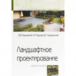 Ландшафтное проектирование. Учебное пособие