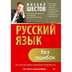 Русский язык без ошибок. Быстрая методика повышения грамотности