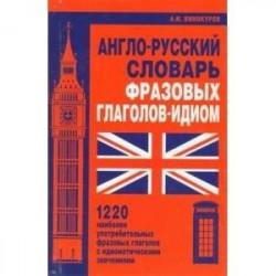 Англо-русский словарь фразовых глаголов-идиом. 1220 наиболее употребительных фразовых глаголов