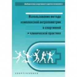 Использование метода комплексной антропометрии в спортивной и клинической практике