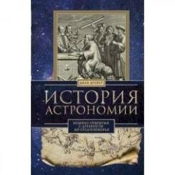 История астрономии. Великие открытия