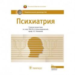 Психиатрия.Национальное руководство