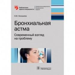 Бронхиальная астма. Современный взгляд на проблему