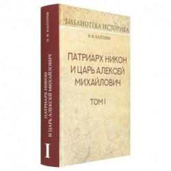 Патриарх Никон и царь Алексей Михайлович. Том I