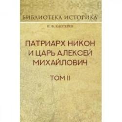 Патриарх Никон и царь Алексей Михайлович. Том 2