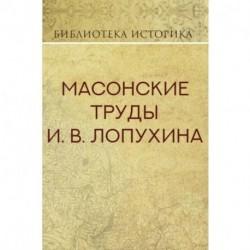 Масонские труды И.В. Лопухина