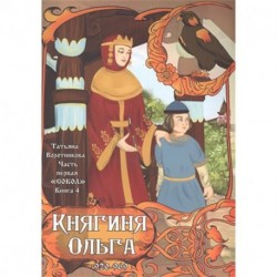 'Сокол'. Часть первая. Книга 4. Княгиня Ольга. 920-969