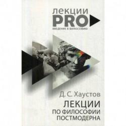 Лекции по философии постмодерна